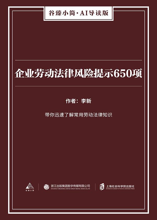 企业劳动法律风险提示650项(谷臻小简·AI导读版)