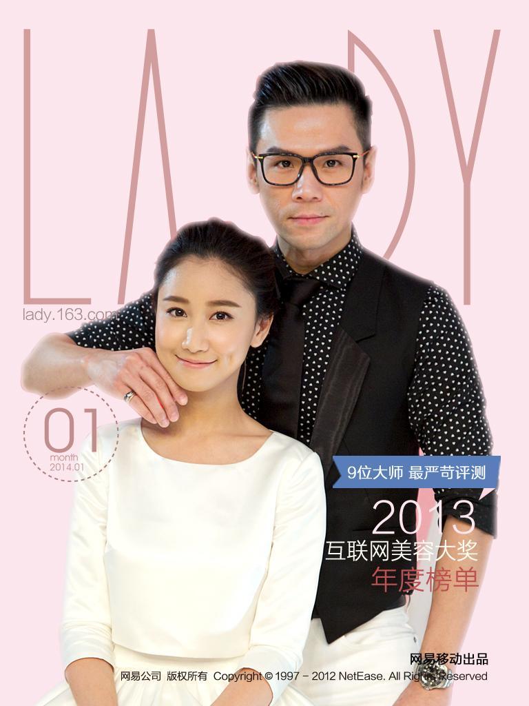《网易时尚杂志》2014年1月美容特刊