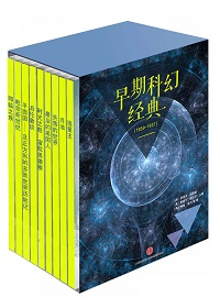 早期科幻经典(1859-1937)(共9册)