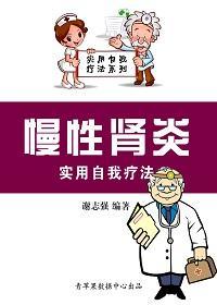慢性肾炎实用自我疗法