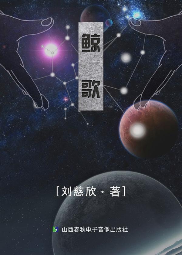 刘慈欣经典作品集:鲸歌