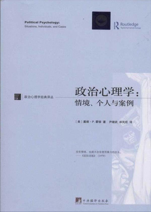 政治心理学:情境、个人与案例