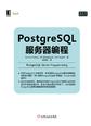 PostgreSQL服务器编程