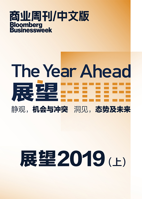 The Year Ahead 展望2019(上)