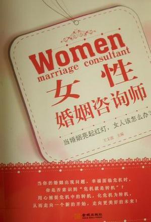女性婚姻咨询师