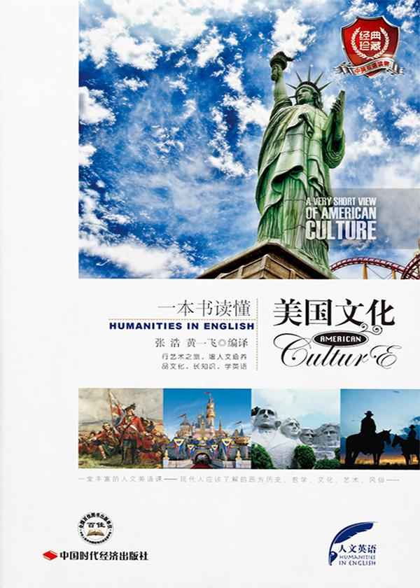 一本书读懂美国文化:英汉对照