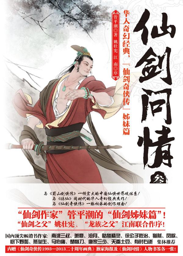 仙剑问情3:御剑江湖 作者:管平潮