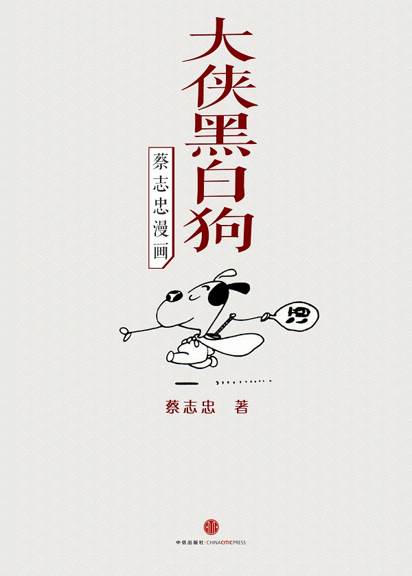 蔡志忠漫画·大侠黑白狗