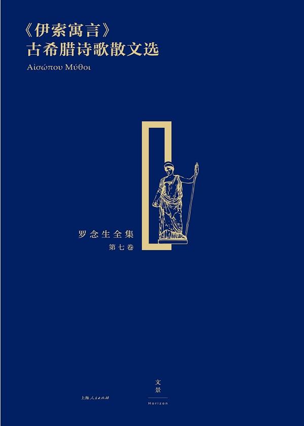 《伊索寓言》古希腊诗歌散文选:罗念生全集·第七卷