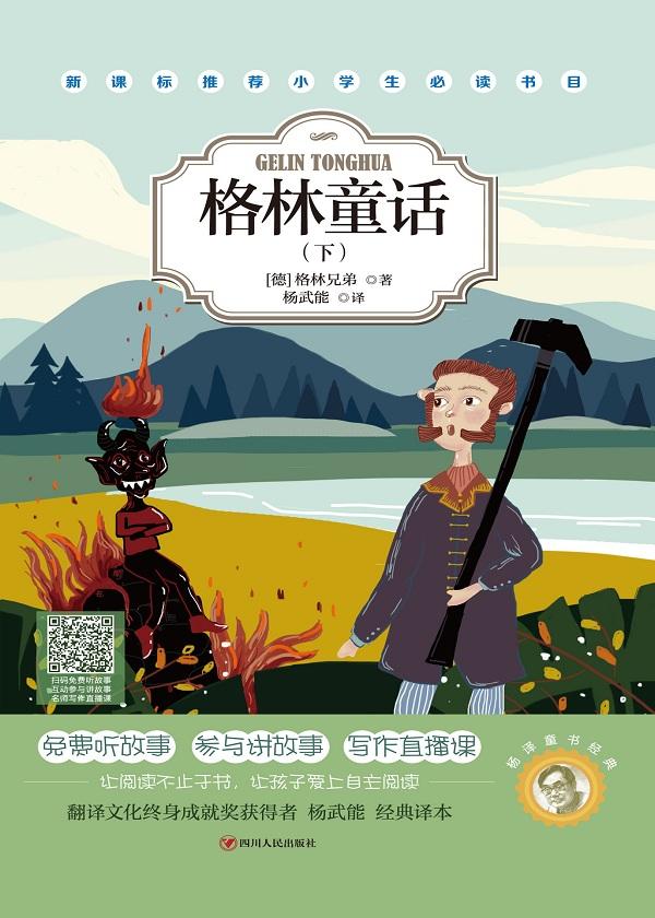 杨译童书经典:格林童话(下)