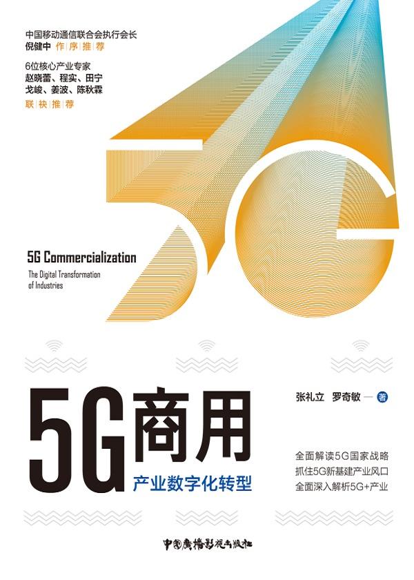 5G商用:产业数字化转型