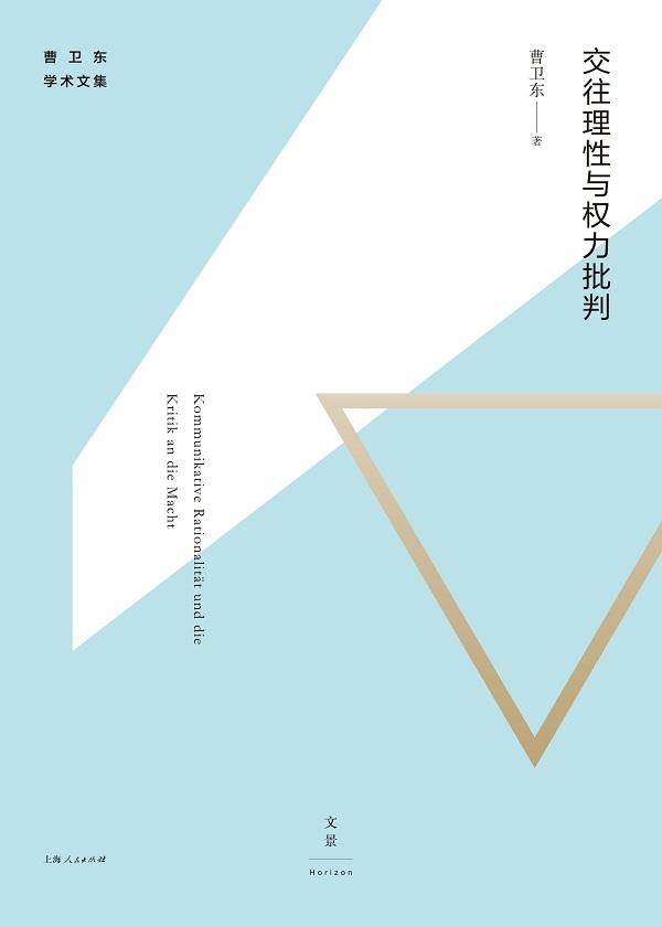 交往理性与权力批判 (曹卫东学术文集)