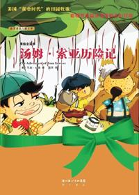 汤姆索亚历险记(世界最美儿童文学第二辑)