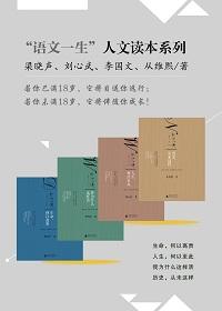 语文一生系列(全四册)