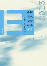 中国当代文学经典必读:2013年中篇小说卷