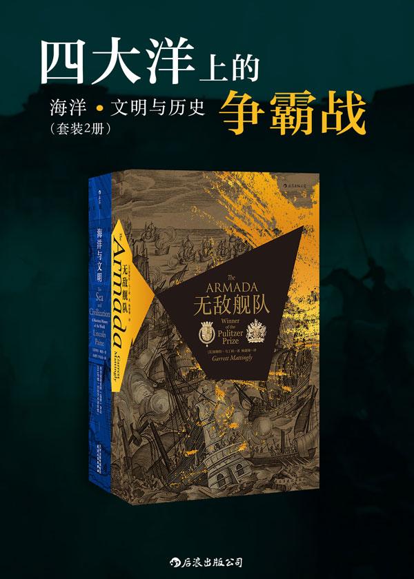 四大洋上的争霸战:海洋、文明与历史(套装共2册)