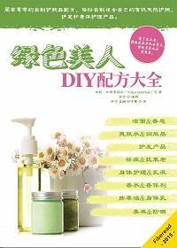 绿色美人DIY配方大全