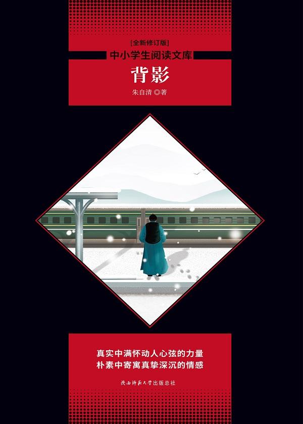 背影(中小学生必读丛书)
