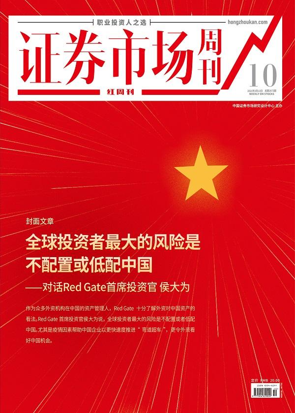 全球投资者最大的风险是不配置或低配中国 证券市场红周刊2021年10期