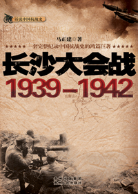 长沙大会战1939-1942