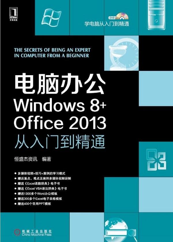 电脑办公Windows 8+Office 2013:从入门到精通