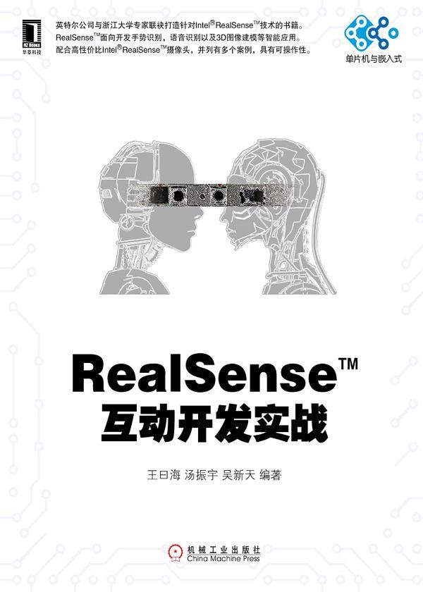 RealSenseTM互动开发实战