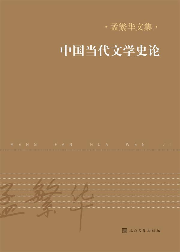 孟繁华文集·中国当代文学史论