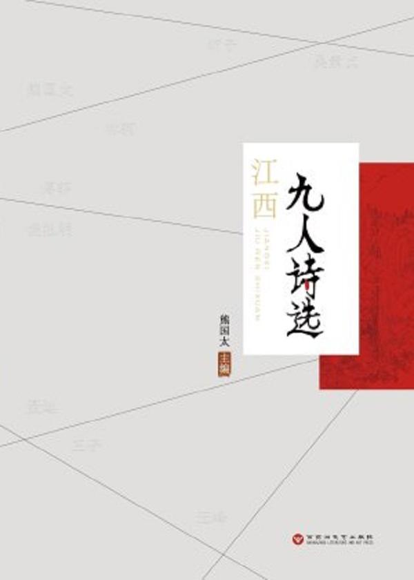 江西九人诗选