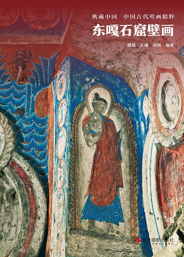 东嘎石窟壁画(典藏中国·中国古代壁画精粹)