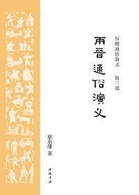 历朝通俗演义3:两晋通俗演义