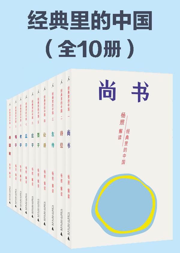经典里的中国(全10册)
