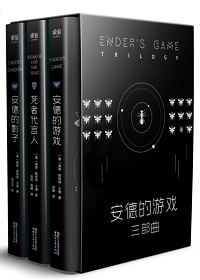 安德的游戏三部曲(套装共3册)