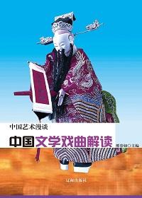中国戏剧话剧观感