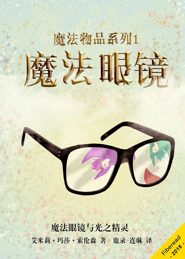 魔法物品系列1:魔法眼镜