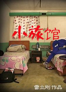 小旅馆:我在外语学院旁开小旅馆的故事
