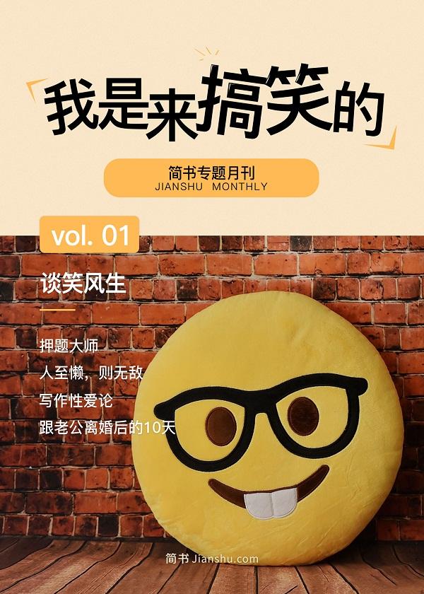 我是来搞笑的:简书专题月刊Vol.01谈笑风生
