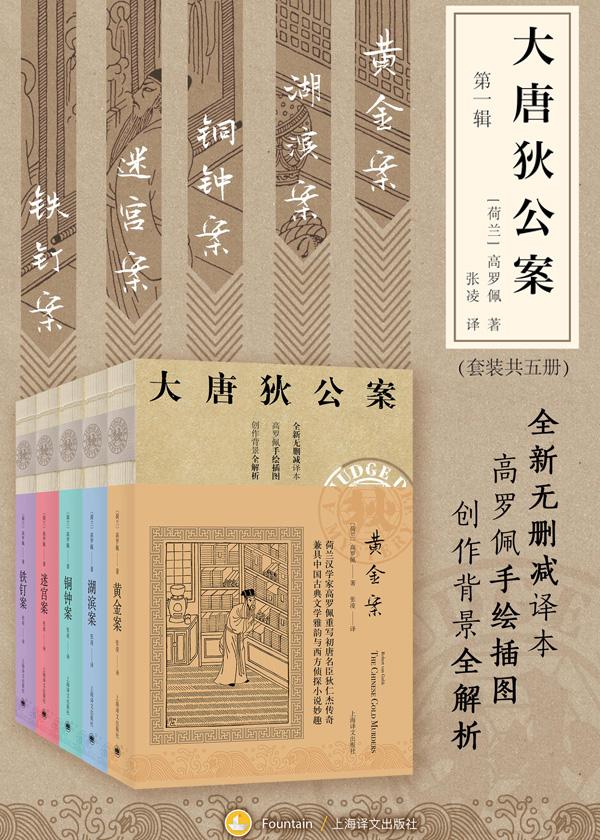 大唐狄公案·第一辑(套装共五册)