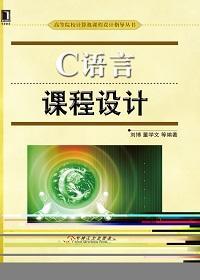 C语言课程设计