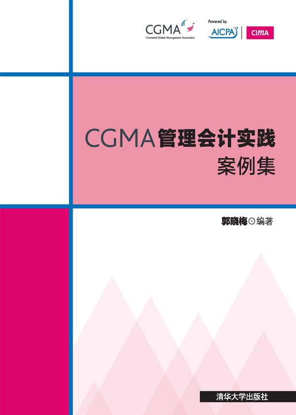 CGMA管理会计实践案例集