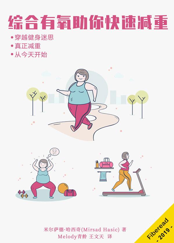 综合有氧助你快速减重