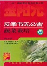 反季节无公害蔬菜栽培