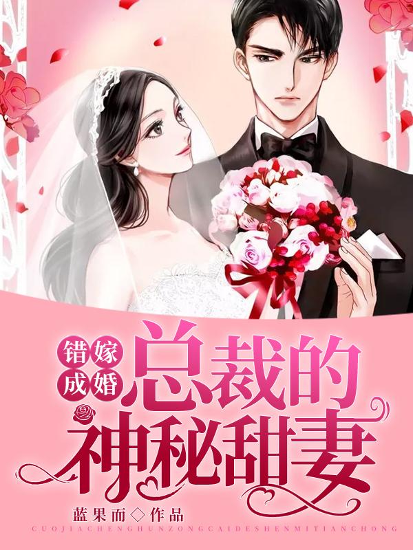 错嫁成婚:总裁的神秘甜妻