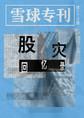 雪球专刊第119期