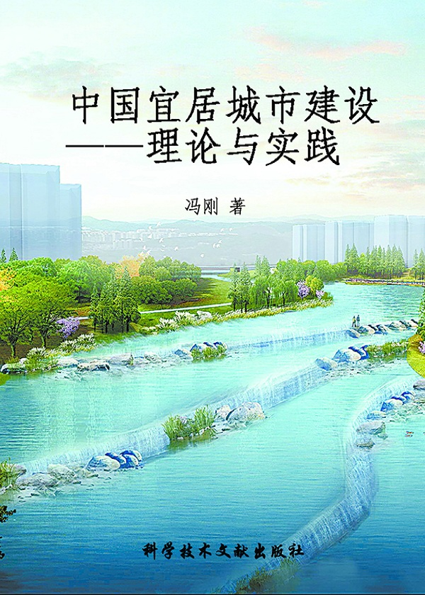 中国宜居城市建设:理论与实践