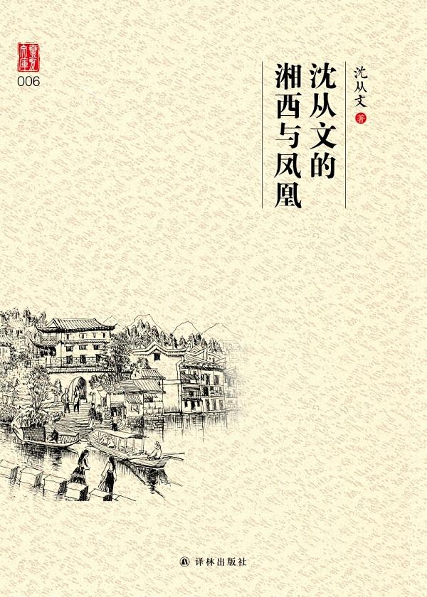 沈从文的湘西与凤凰(壹力文库)