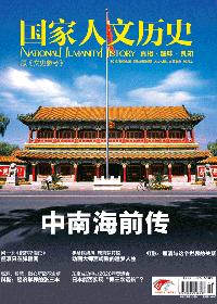 《国家人文历史》2013年10月上