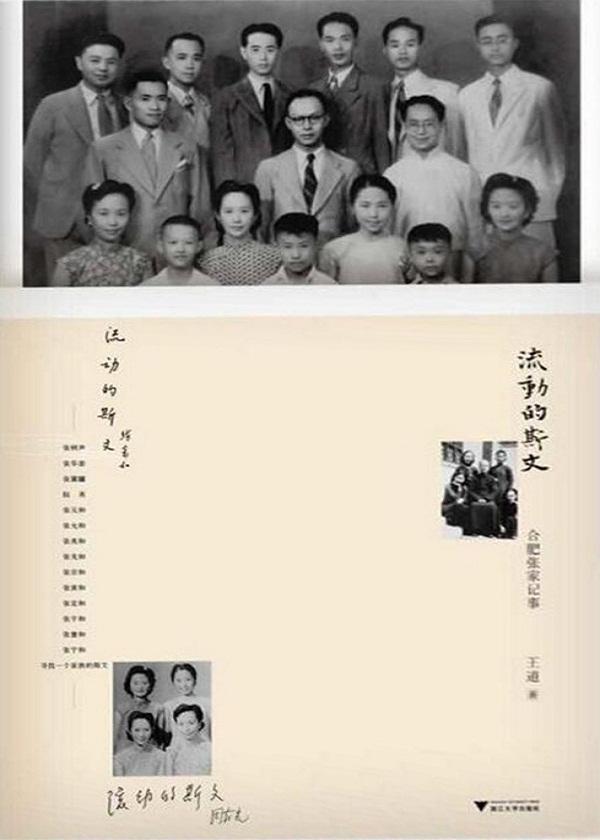 流动的斯文:合肥张家记事(套装共2册)