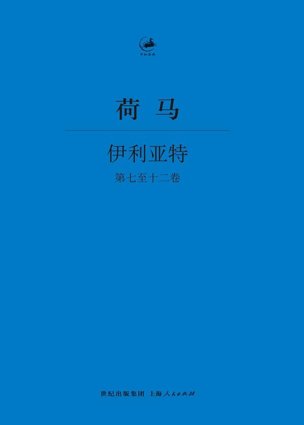 日知古典:伊利亚特(第七至十二卷)