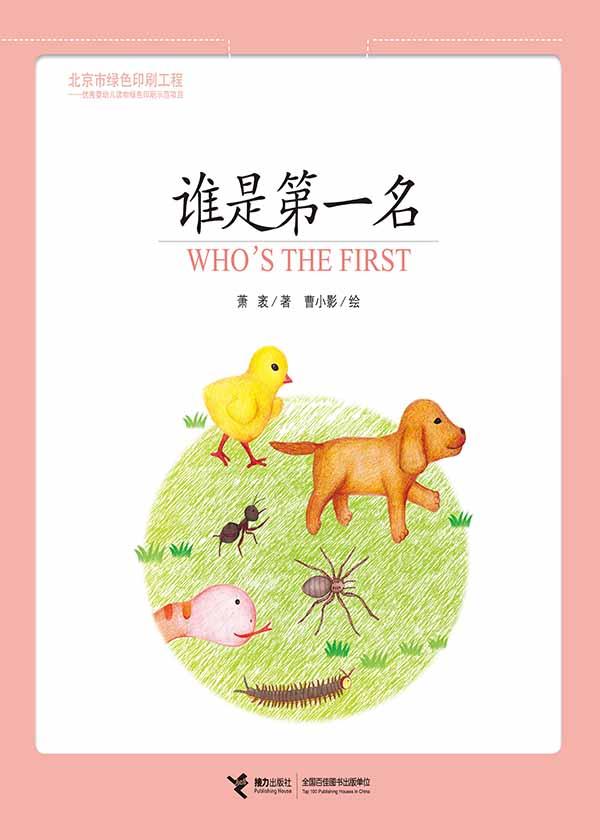 谁是第一名:汉英双语