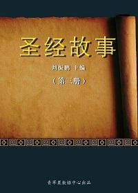 圣经故事(第三册)